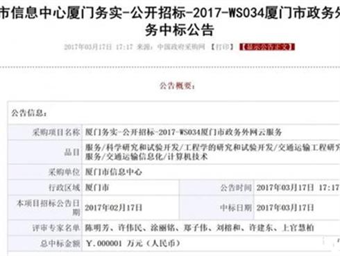 1分钱!腾讯云神奇中标厦门政务云