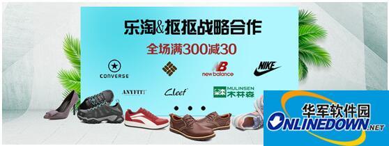 抠抠网和乐淘品牌战略合作上线 联动推广鞋类新模式