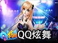 QQ炫舞梦幻城什么时候开业 梦幻城玩法介绍
