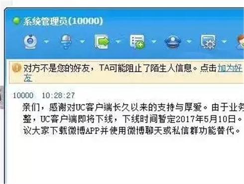 80后回忆!新浪UC宣布关停:曾是QQ最大死敌