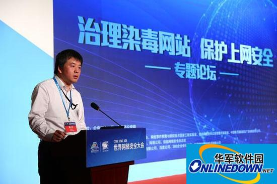 """治理染毒网站 保护上网安全""""专题论坛在京举行"""
