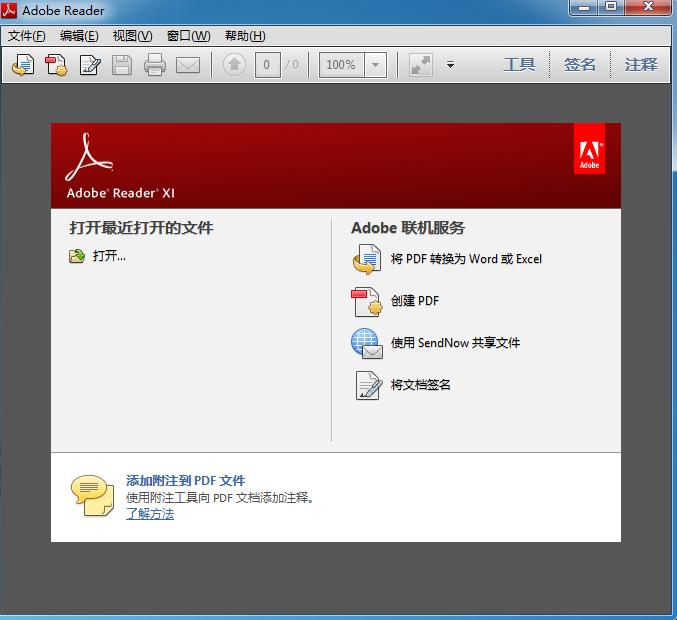 五款常用PDF阅读器推荐