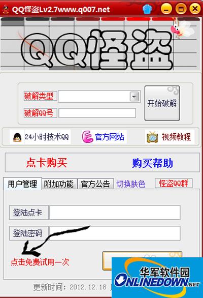 qq空间破解软件真的能用有效吗 QQ空间权限破解方法介绍