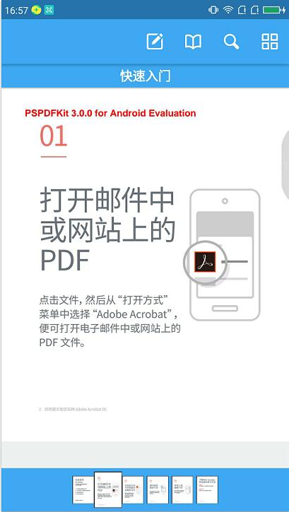 轻快PDF阅读器PC端与移动端如何切换阅读模式