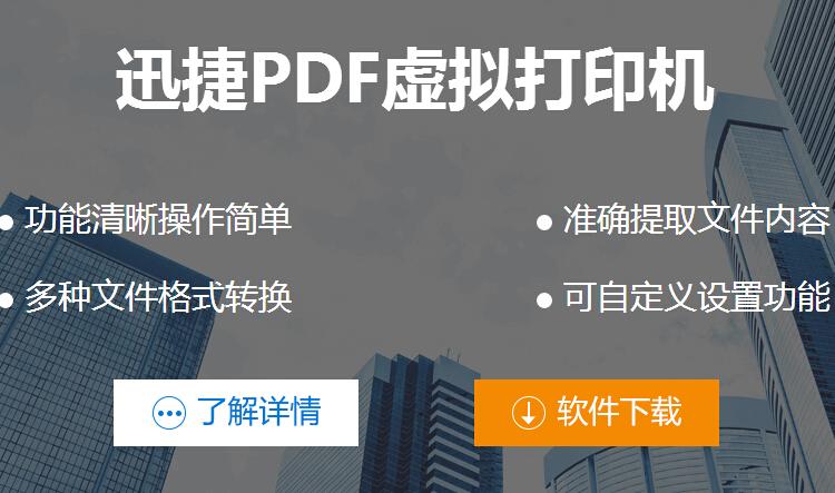 迅捷pdf虚拟打印机参数设置