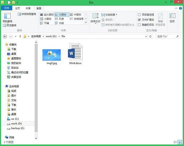 Win8.1文件隐藏另类方法:将任意文件隐藏到图片