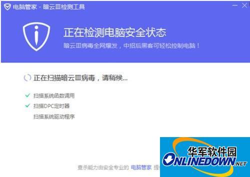 腾讯电脑管家首发检测工具力挫暗云III大规模DDos攻击阴谋