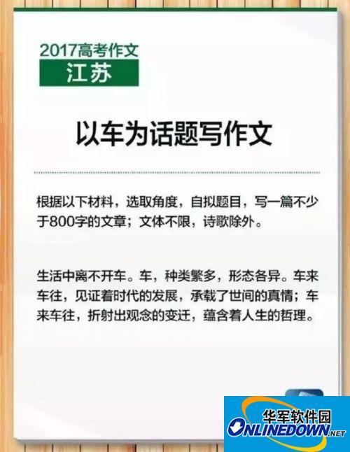 2017江苏高考满分作文 2017高考满分作文大全