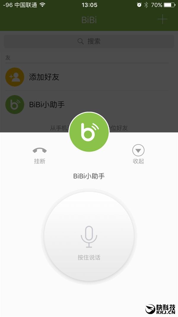 觸寶推出全新溝通應用BiBi 比微信語音更好用