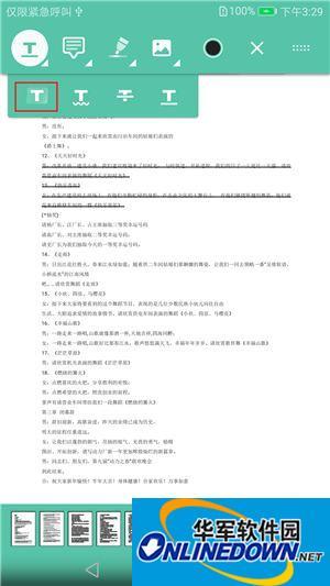 PDF閱讀器哪個好?安卓輕快PDF閱讀器如何編輯文檔