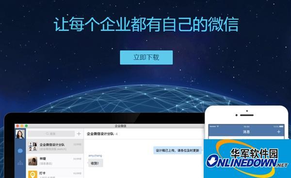 企业微信2.0正式发布 企业微信与企业号合并!