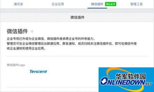 腾讯发布企业微信2.0版 企业微信与企业号合并