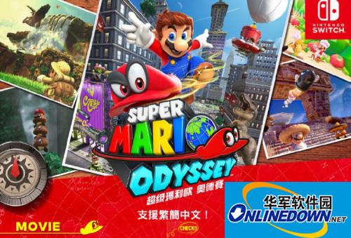 《超级马里奥奥德赛》中文版怎么下载 中文版下载安装教程