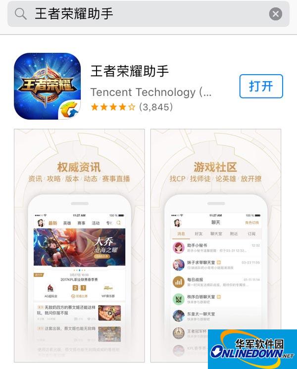 王者荣耀助手ios怎么下载 苹果机下载方法