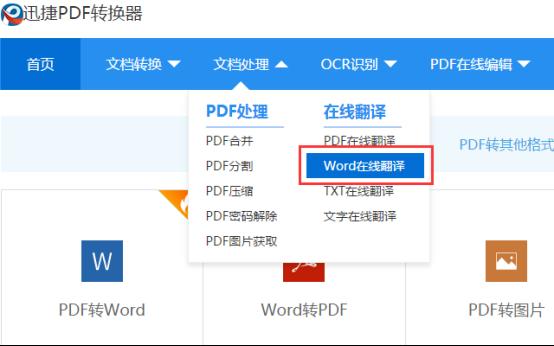 word文档中文版如何在线翻译成英文