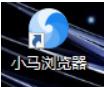 小马浏览器使用教程