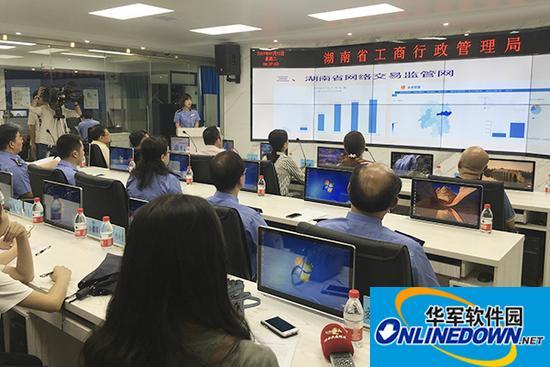 湖南省網絡交易監管系統今日啟動