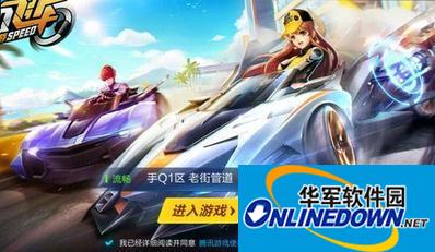 《QQ飞车手游》怎么刷车 刷车辅助工具下载