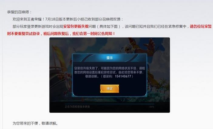 王者荣耀7.18更新安装失败是怎么回事?