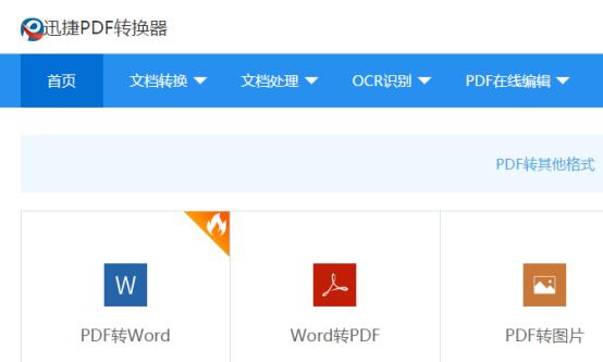 迅捷PDF转换器帮你分割PDF文件