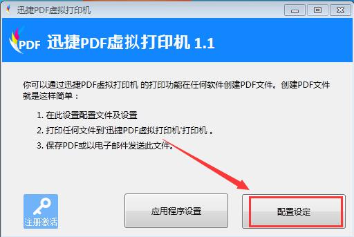 迅捷pdf虚拟打印机将excel转换成pdf应如何设置
