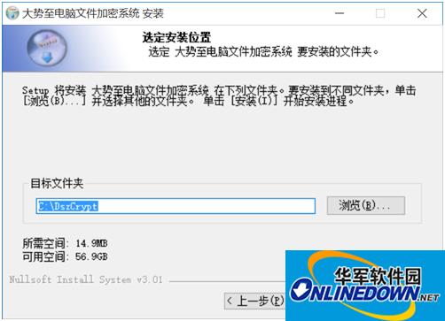 大势至电脑文件加密软件 磁盘加密软件使用说明