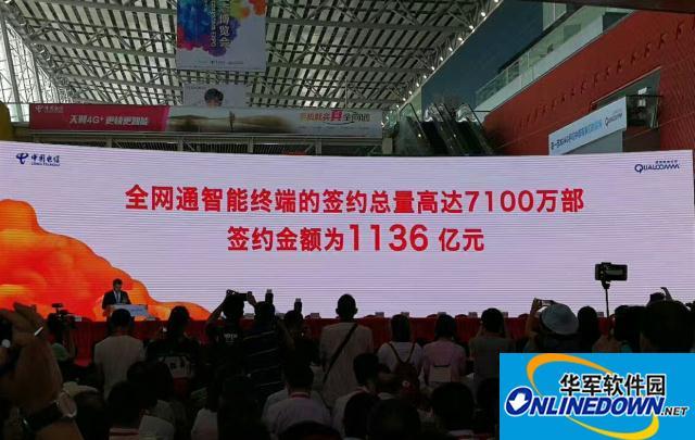 中国电信采购天翼智能手机7100万部 金额达1136亿元