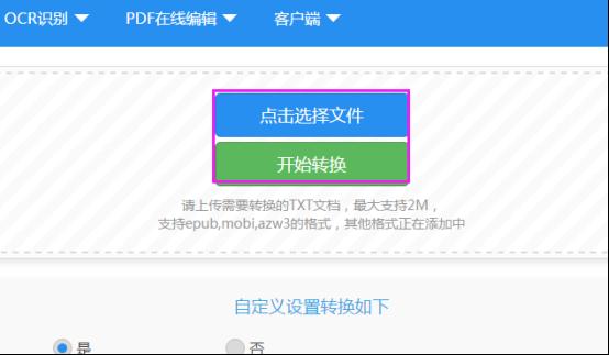 迅捷在线转换工具将epub转换成txt的方法