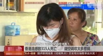 香港流感致315人死亡  疑空调惹得祸