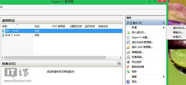 Win8/Win8.1玩转虚拟机六:Hyper-V文件共享篇