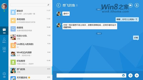 Win8.1版QQ v4.1下载,与WP8.1版QQ同行