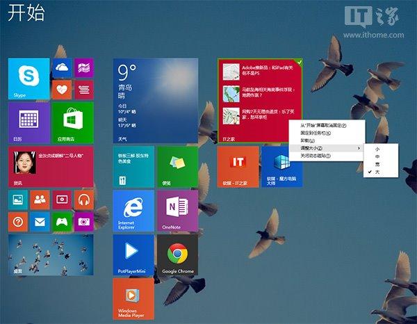 一键恢复Win8.1 Update开始屏幕Modern工具栏