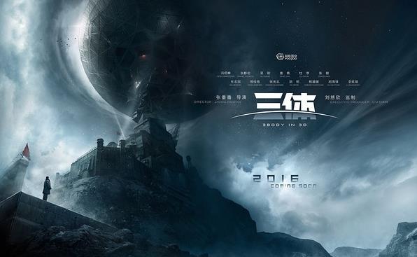 刘慈欣回应《三体》电影:一直在做,要做好