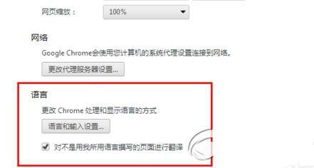 谷歌浏览器怎么翻译网页?谷歌浏览器翻译网页教程