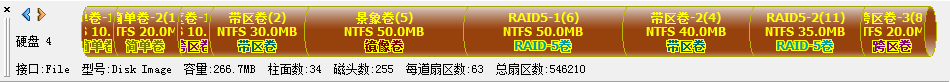 DiskGenius对动态磁盘的支持
