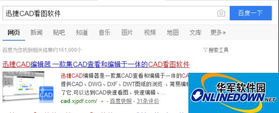 CAD迷你看图软件使用方法