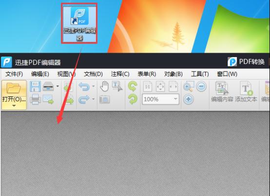 迅捷PDF编辑器怎么编辑pdf文件并拆分pdf文档