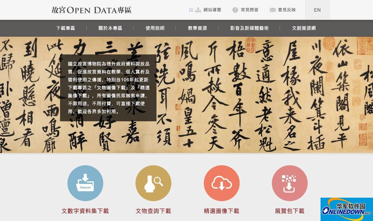 台北故宫免费开放图片下载?良心的宝库还有更多!
