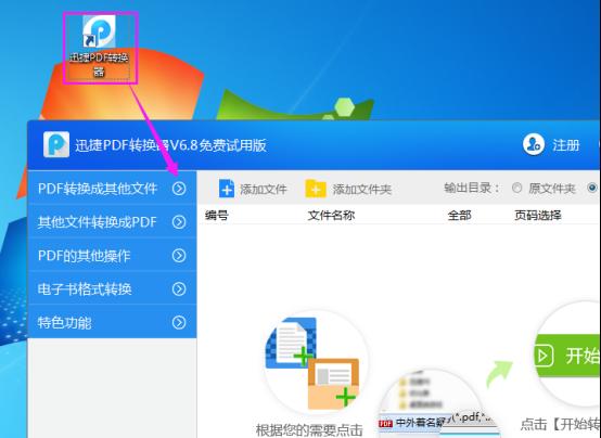 迅捷PDF转换器将pdf转成图片的图文图片