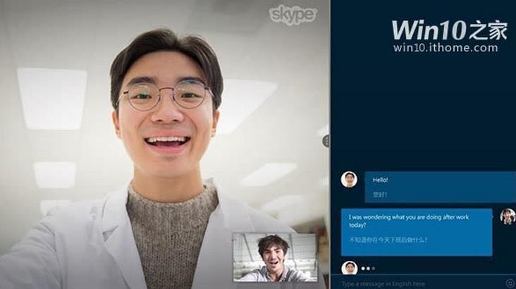 如何注册Win10/Win8.1版Skype同声翻译预览?