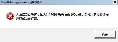 XMind思维导图中文版安装失败常见问题汇总