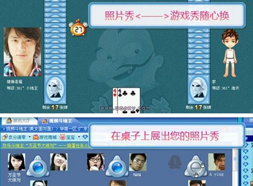 QQ游戏怎么设置照片秀?QQ游戏照片秀设置方法