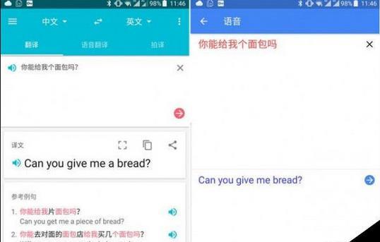 有道词典与谷歌翻译的对比分析 有道词典怎么用