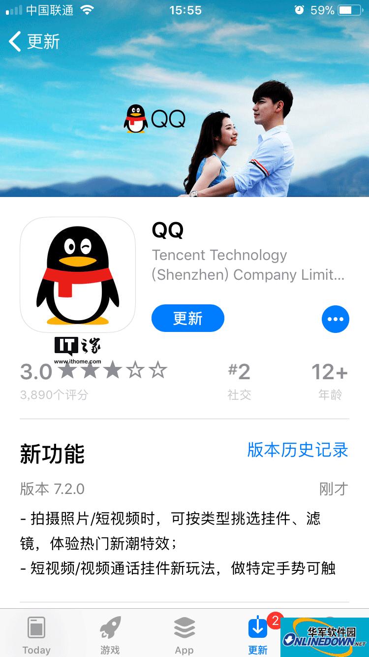 新玩法新功能!腾讯手机QQ iOS版v7.2.0正式版更新