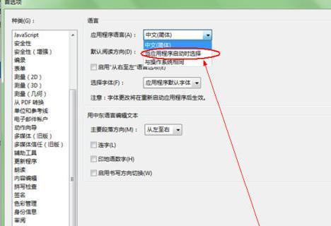 Adobe Acrobat Reader DC怎么切换中文版本