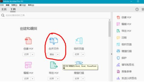 Adobe Acrobat Reader DC怎样合并多个pdf文件