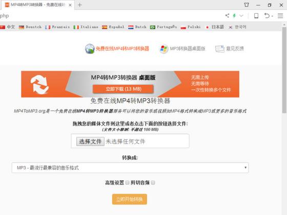 如何在线免费将MP4转换成MP3格式音乐