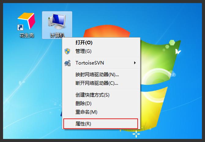 花生壳内网穿透服务做远程桌面登录