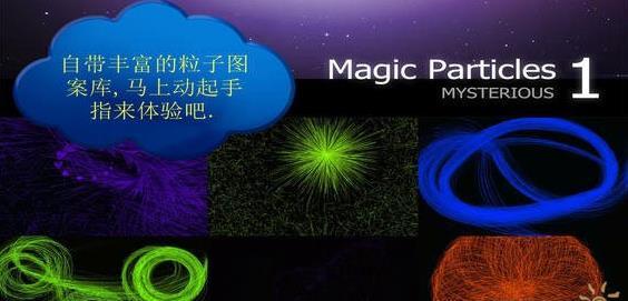 魔幻粒子怎么玩?魔法粒子玩法详解