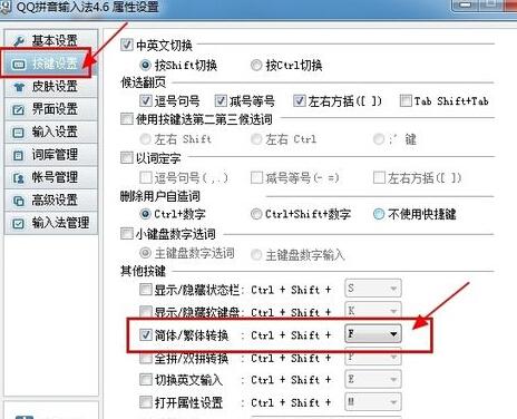 QQ输入法如何切换繁体字